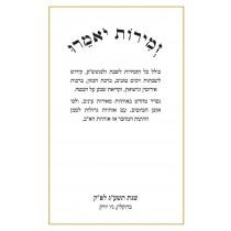 Buzy Hebrew