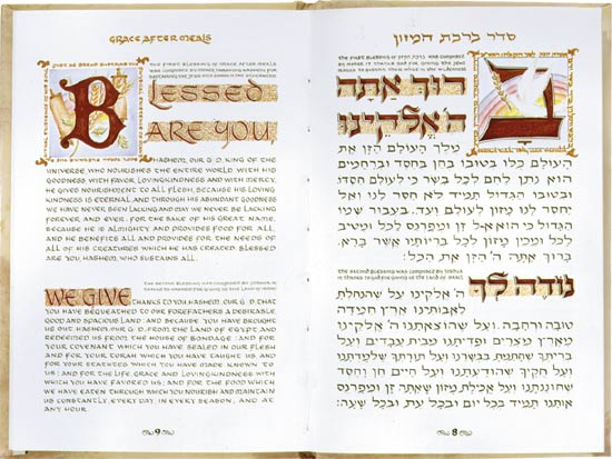 Manuscript Shiron Hebrew/ english