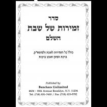 Bu1 Hebrew