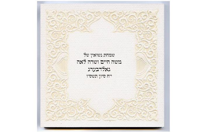 Bh102g Hebrew
