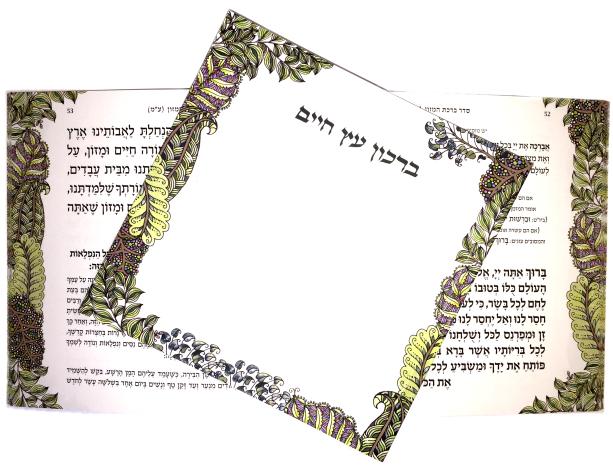 Bh107 Hebrew