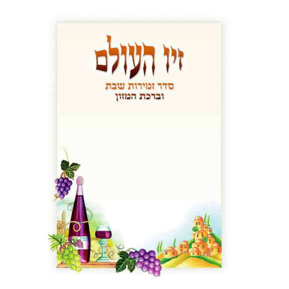 Bh300 Hebrew