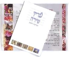 Bh33 Hebrew