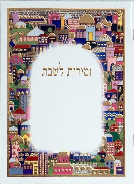 Hz045 Hebrew