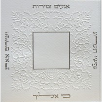 099 Hebrew