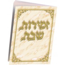 302 Hebrew