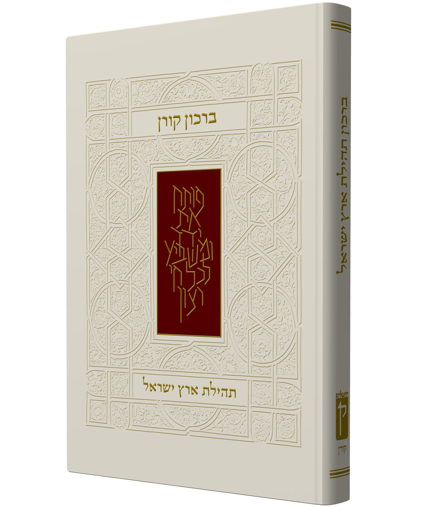 Koren Hebrew Only Hebrew