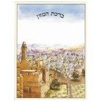 Eb05 Hebrew/ english