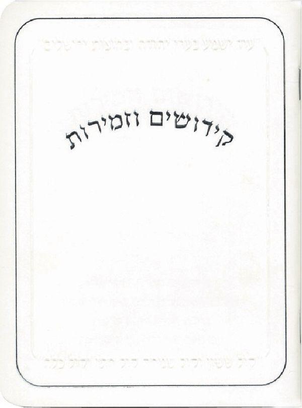 Ke50 Hebrew