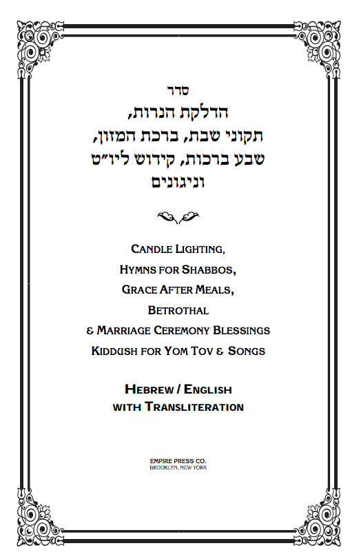 Helbwt Chabad