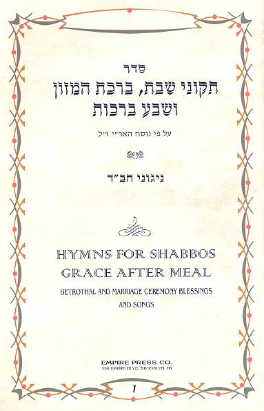 Helfbm Chabad