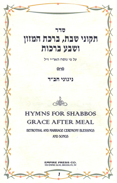 Helfbncz Chabad