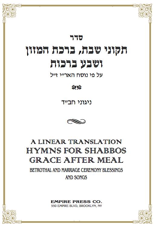 Hem2ci Chabad