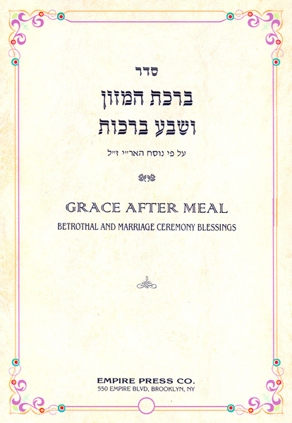 Hembo Chabad