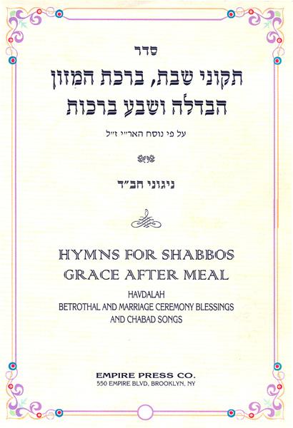 Hemeohs Chabad
