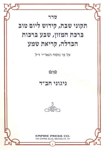 Hlfb Chabad