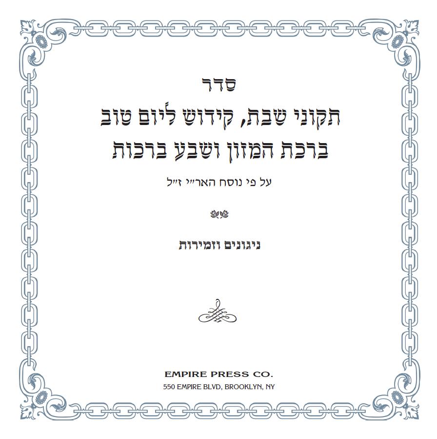 Hemfb-sqr Chabad