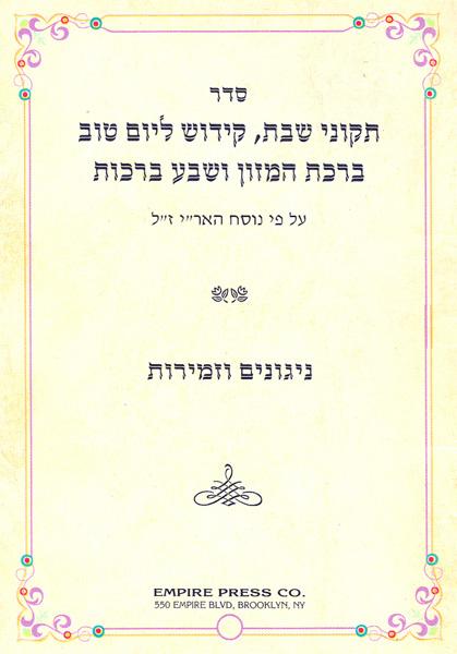 Hmfbwnlz Chabad
