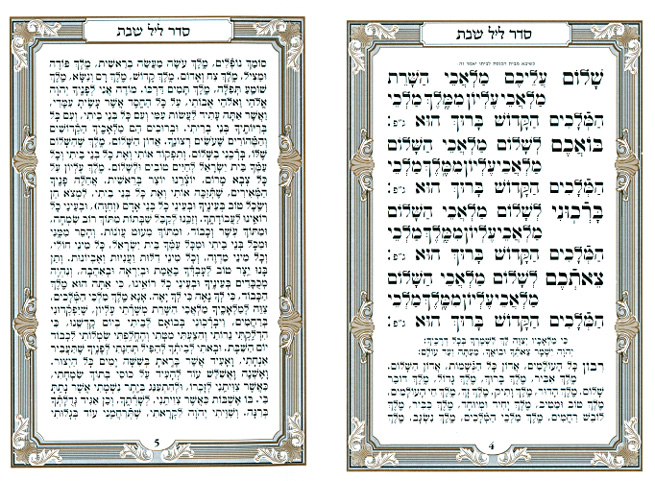 Bh11 Hebrew