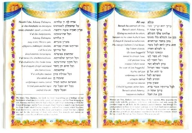 Bh30 Hebrew/ english