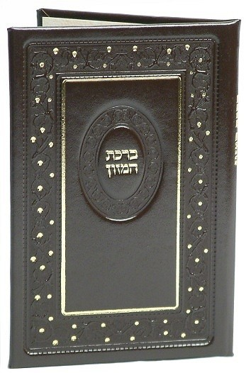Leather Bircas Hamazon Bencher Hebrew