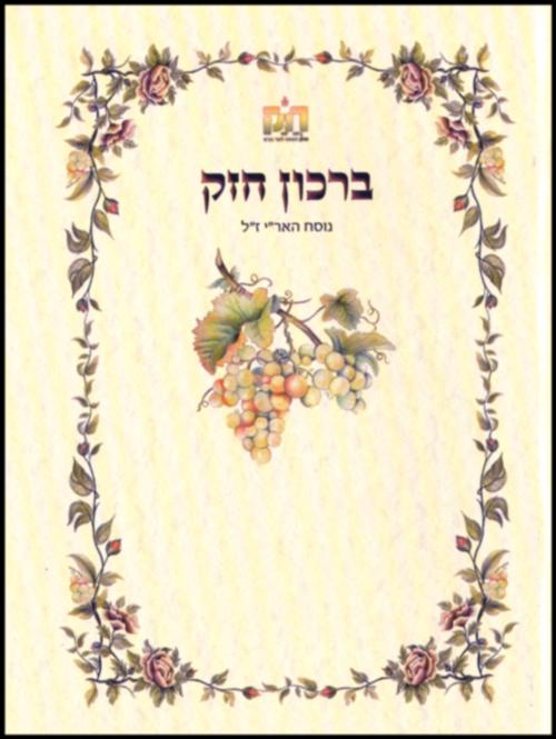Cz_01 Chabad