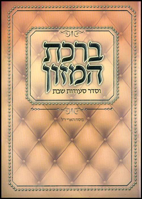 Cz-02 Chabad