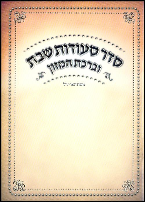 Cz-04 Chabad