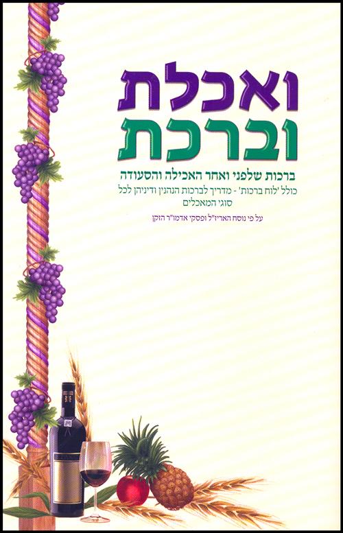 Cz-05 Chabad