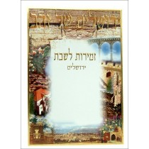 Ke60 Hebrew