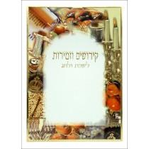 Ke43 Hebrew