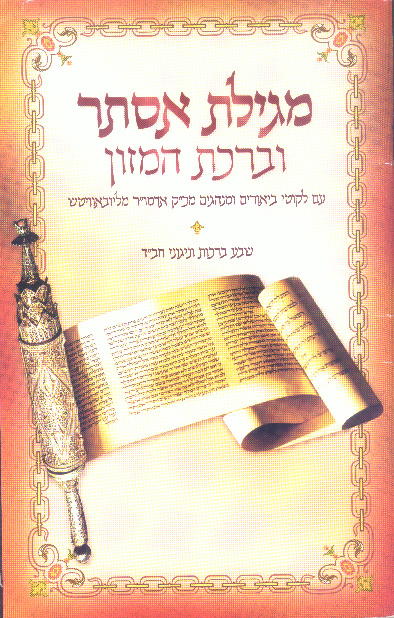 Hmlwboan Chabad