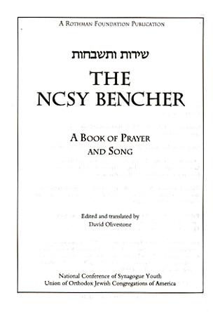 Bh10 Hebrew/ english