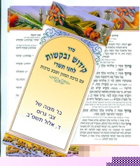 Chagei Tishrei Seasonal
